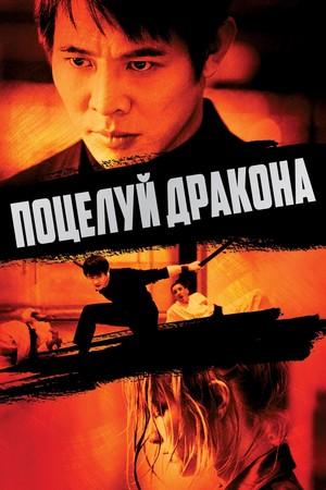 Фильм «Поцелуй дракона» (2001)