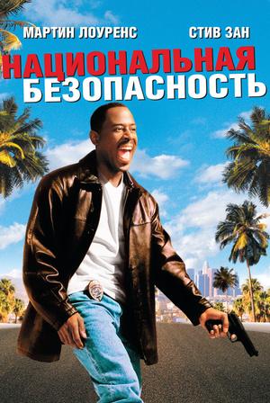 Фильм «Национальная безопасность» (2003)