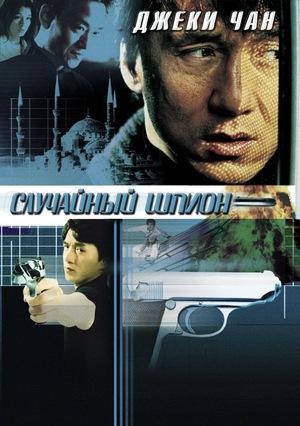 Фильм «Случайный шпион» (2000)