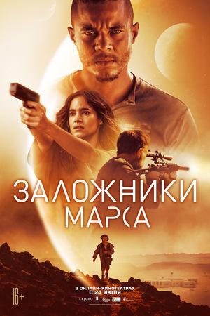 Фильм «Заложники Марса» (2021)