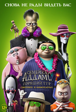 Мультфильм «Семейка Аддамс: Горящий тур» (2021)