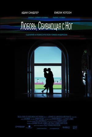 Фильм «Любовь, сбивающая с ног» (2002)