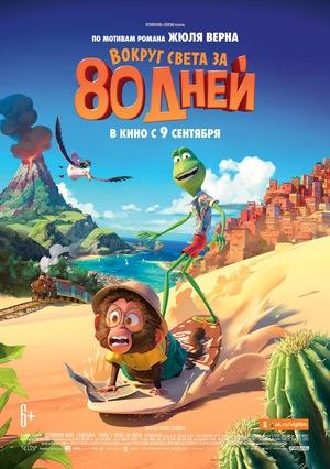 Мультфильм «Вокруг света за 80 дней» (2021)