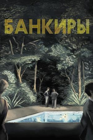 Фильм «Банкиры» (2021)