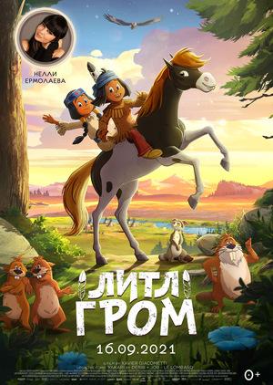 Мультфильм «Литл Гром» (2020)