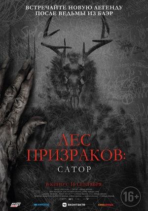 Фильм «Лес призраков: Сатор» (2019)