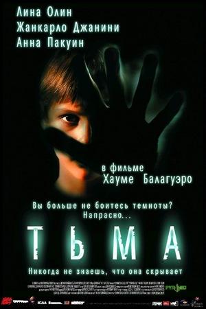 Фильм «Тьма» (2002)