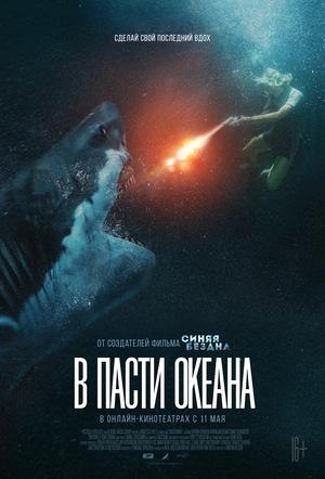 Фильм «В пасти океана» (2021)
