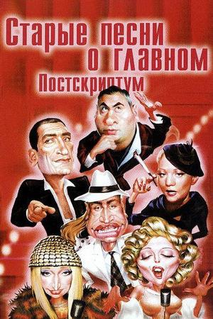 Фильм «Старые песни о главном: Постскриптум» (2001)