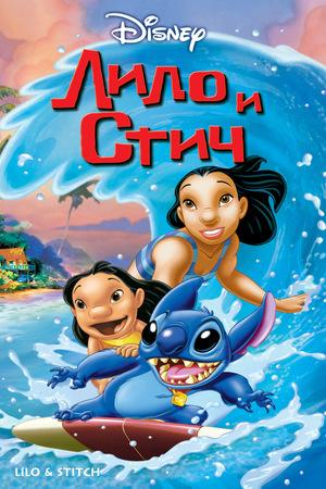 Мультфильм «Лило и Стич» (2002)