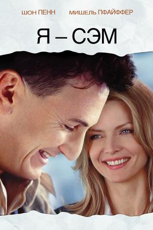 Фильм «Я — Сэм» (2001)