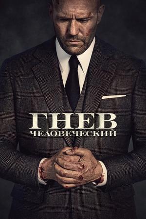 Фильм «Гнев человеческий» (2021)