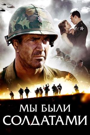Фильм «Мы были солдатами» (2002)