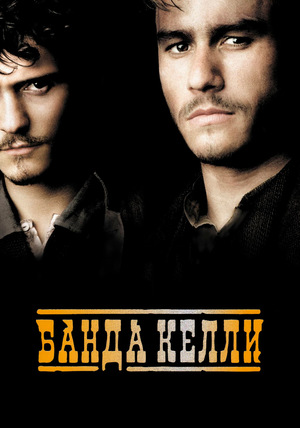 Фильм «Банда Келли» (2003)