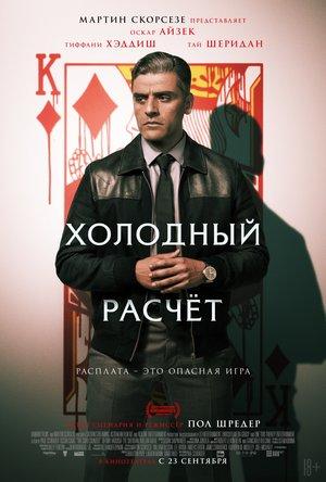 Фильм «Холодный расчёт» (2021)