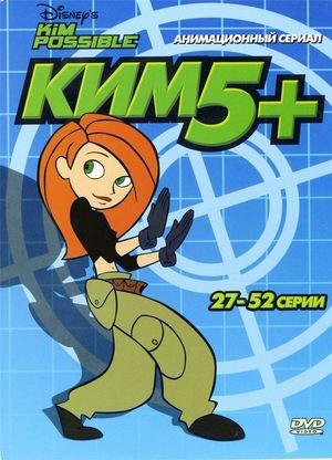 Сериал «Ким Пять-с-плюсом» (2002 – 2007)