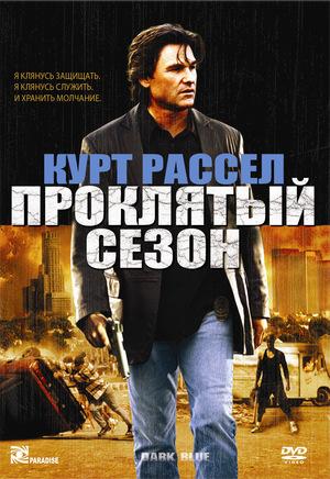 Фильм «Проклятый сезон» (2002)