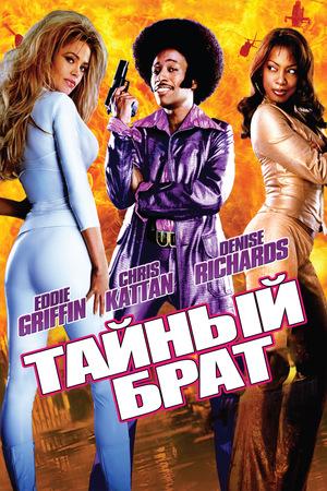 Фильм «Тайный брат» (2002)
