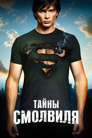 Сериал «Тайны Смолвиля» (2001 – 2011)