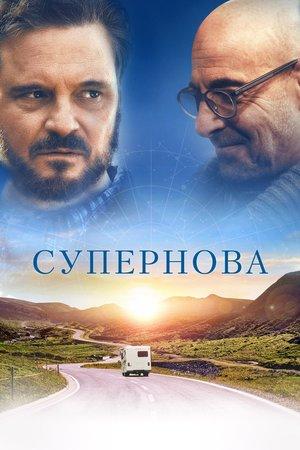 Фильм «Супернова» (2020)