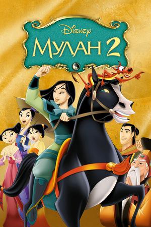 Мультфильм «Мулан 2» (2004)
