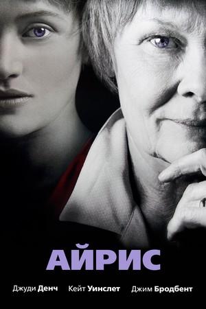 Фильм «Айрис» (2001)