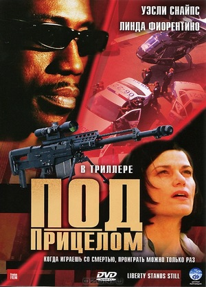 Фильм «Под прицелом» (2002)