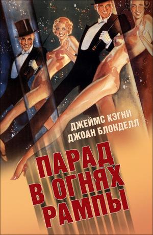 Фильм «Парад в огнях рампы» (1933)