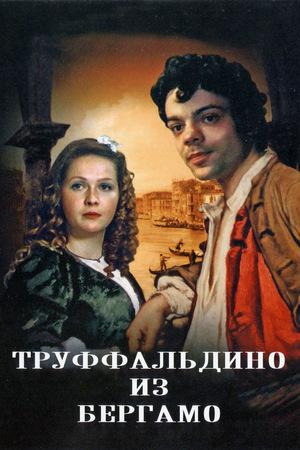 Фильм «Труффальдино из Бергамо» (1976)
