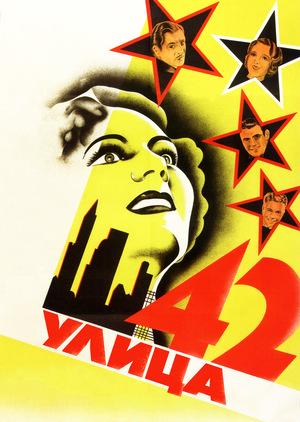 Фильм «42-я улица» (1933)