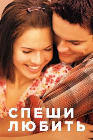 Фильм «Спеши любить» (2002)