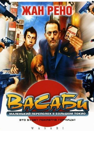 Фильм «Васаби» (2001)