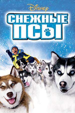 Фильм «Снежные псы» (2002)