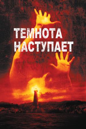 Фильм «Темнота наступает» (2003)
