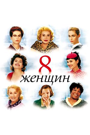 Фильм «8 женщин» (2001)