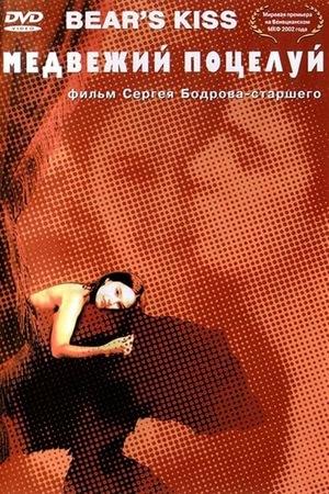 Фильм «Медвежий поцелуй» (2002)