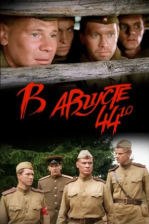 Фільм «У серпні 44-го» (2000)