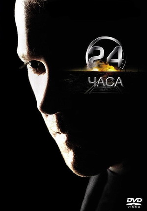 Сериал «24 часа» (2001 – 2014)