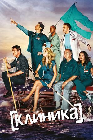 Сериал «Клиника» (2001 – 2010)