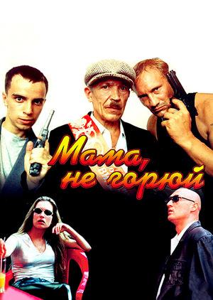 Фильм «Мама не горюй» (1997)
