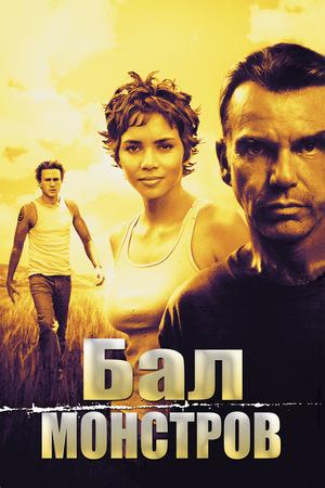 Фильм «Бал монстров» (2001)