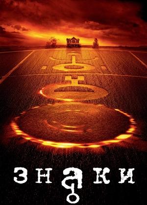 Фильм «Знаки» (2002)