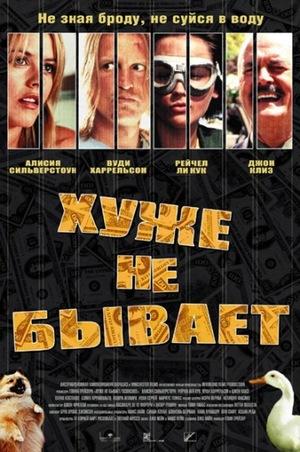 Фильм «Хуже не бывает» (2002)