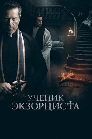 Фильм «Ученик экзорциста» (2021)