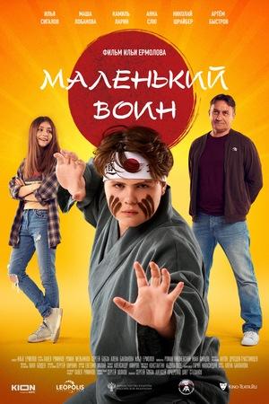 Фильм «Маленький воин» (2021)