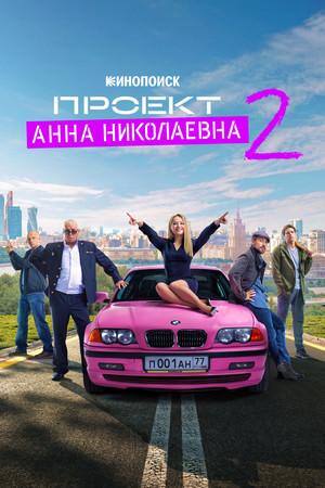 Серіал «Проєкт «Анна Миколаївна»» (2020 – ...)