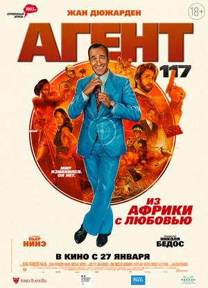 Фильм «Агент 117: Из Африки с любовью» (2021)