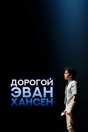 Фильм «Дорогой Эван Хансен» (2021)