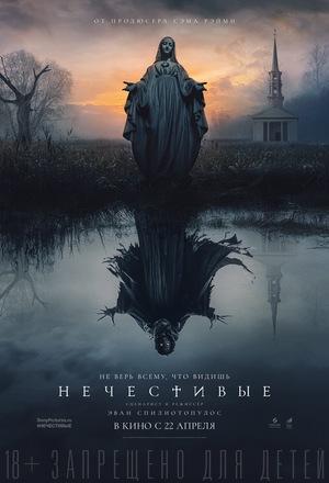 Фильм «Нечестивые» (2021)