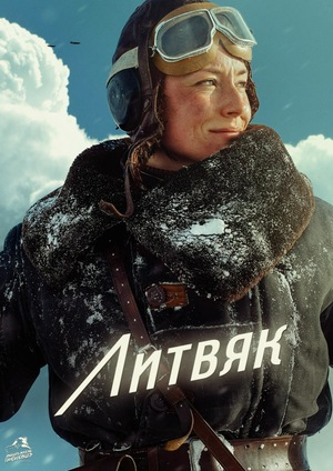 Фільм «Литвяк» (2022)
